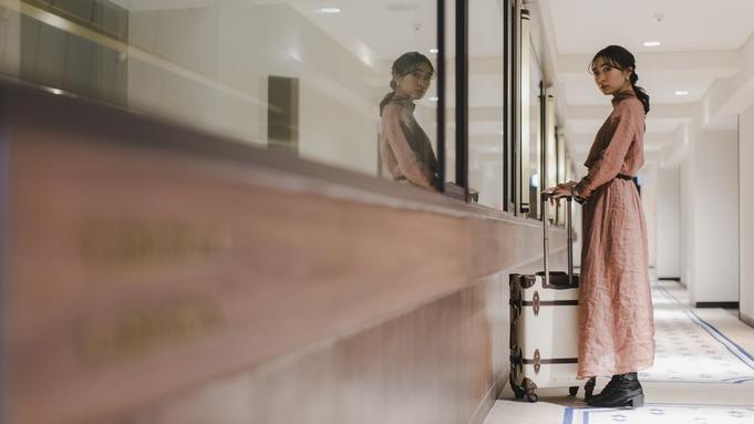 【ワクチン接種後応援プラン】お部屋はワンランクアップグレード&レイトアウト13時 朝食付き