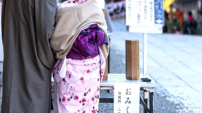 【夕朝食付きプラン】新年を京都で過ごそう!お正月ディナーとおせち朝食付きスペシャルプラン