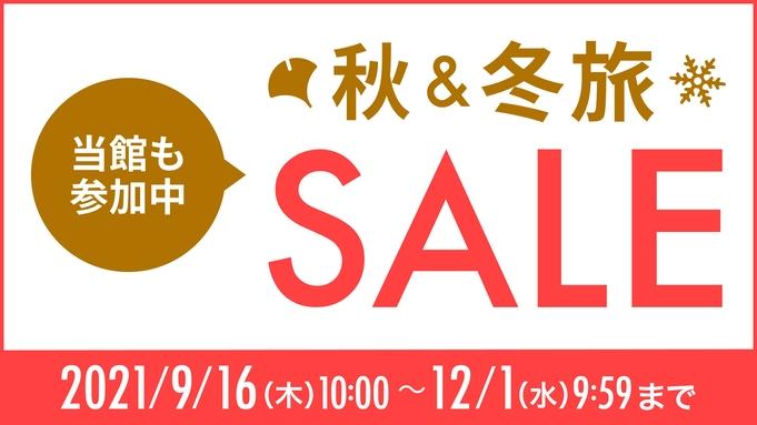 【秋冬旅セール】 行楽の秋♪オータムスペシャルオファー  ‐食事なし‐
