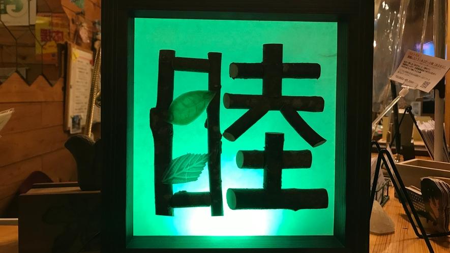 【睦】のロゴ