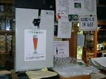大山の地ビール