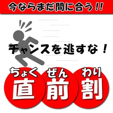 【スペシャル直前割!】お日にち限定★最大1名様500〜900円OFF!金目鯛煮付[1泊2食]