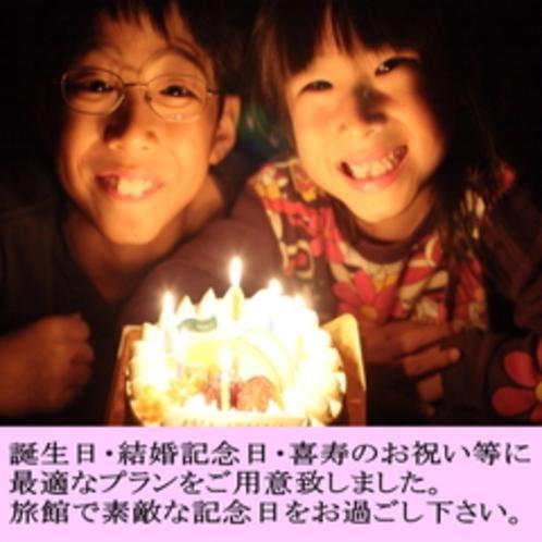★記念日、お祝い特典満載で思い出の1ページをおつくり下さい。誕生日、還暦、どんな記念日でもどうぞ