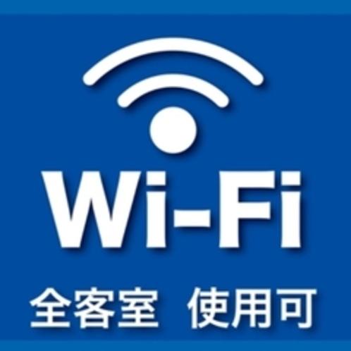 ★館内、お部屋ではWiーFiが無料でご使用いただくことができます