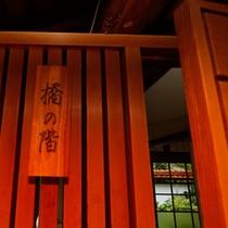 ★純日本庭園、重要伝統的建造物保存地区の石州瓦の街並眺望14畳