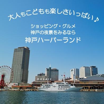 【夏旅セール】◆素泊り(食事なし)プラン
