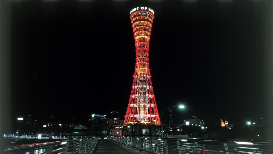 ◆神戸ポートタワー