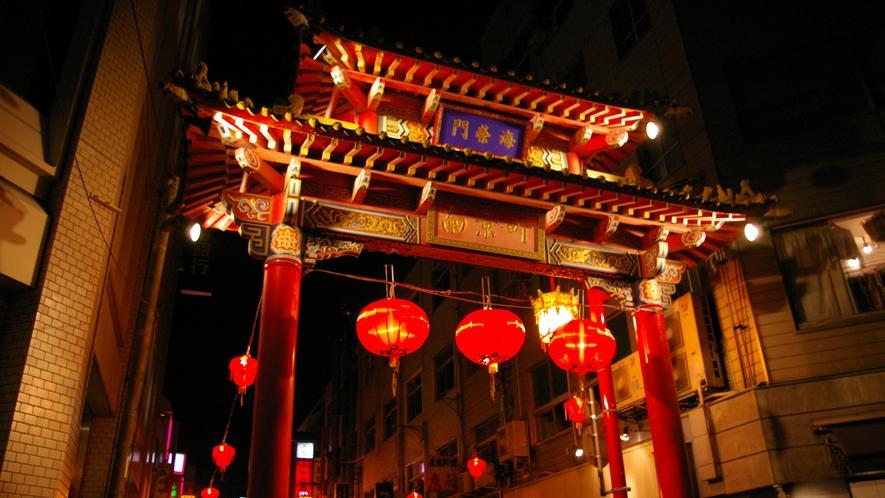 ◆南京町<車・バスで約10分>