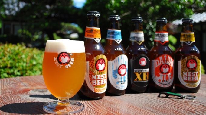 茨城の地ビール【常陸野ネスト】プラン★