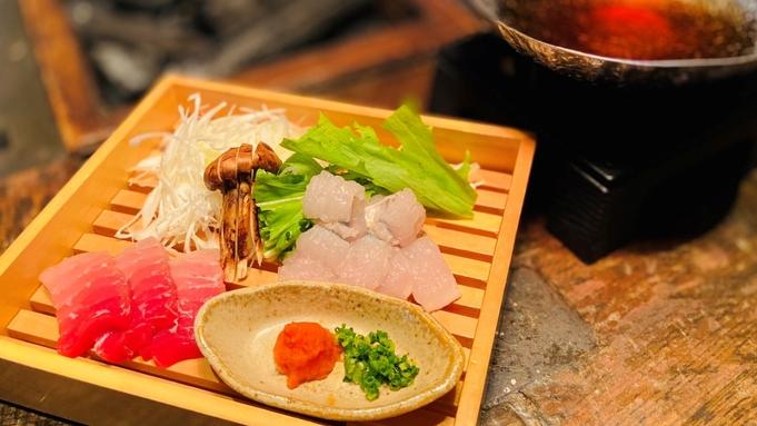 ≪1泊2食付き≫旬魚の鍋しゃぶディナーコースプラン