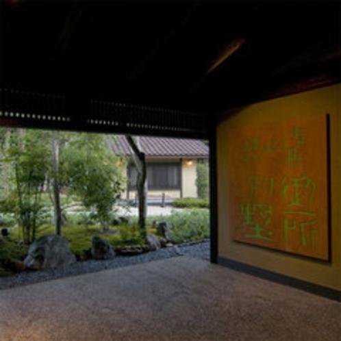 【エントランス】無方庵の号をもつ綿貫宏介氏にデザイン監修頂きました。