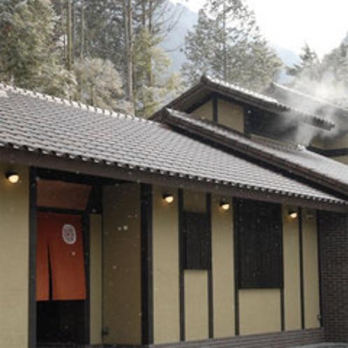 【有馬山叢 陶泉】御所別墅離れの大浴場です。日本三名泉のひとつ有馬の金泉をご堪能下さい。