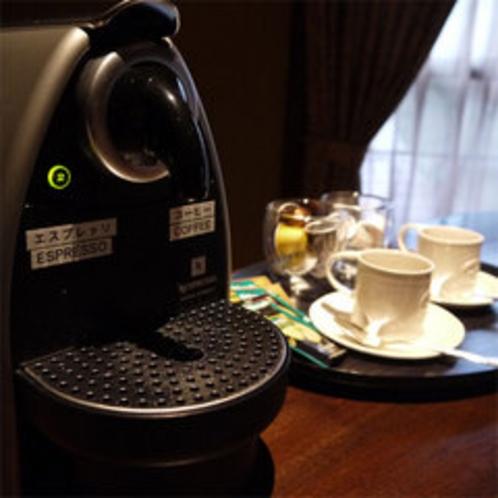 【コーヒードリップ】全室に完備。お好きな時にコーヒーがお楽しみいただけます。