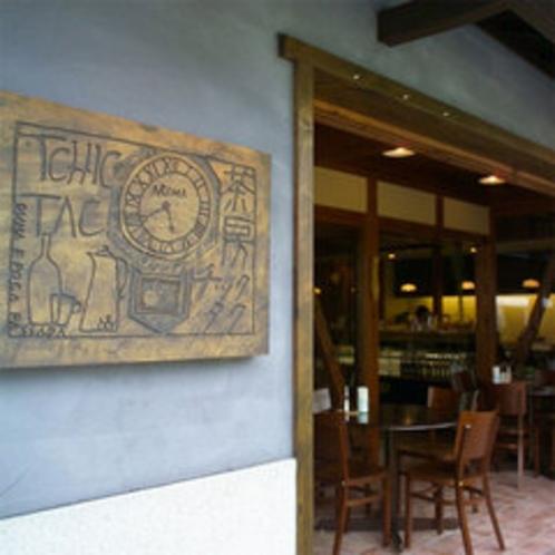 【茶房 チックタク】当館から徒歩5分。昭和を彷彿させるノスタルジックな雰囲気漂うレトロな喫茶店です。