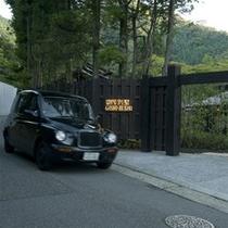 【門構】「有馬山叢 御所別墅」へようこそお越しくださいました。