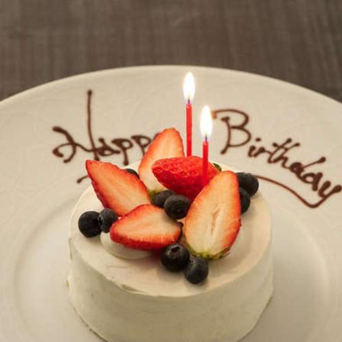 【誕生日ケーキ】大切な記念日に。(事前にお知らせください)