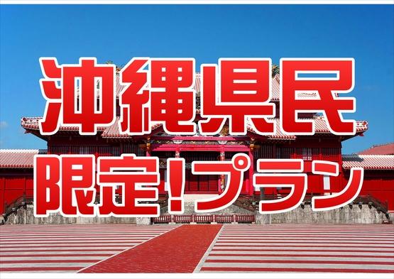 沖縄県民限定おひとりさま!前日までOK!コミコミ6000円!【朝食付】
