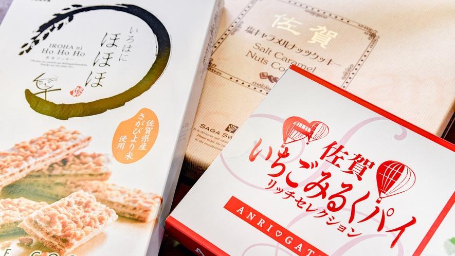 *【お土産】佐賀で人気のお土産を取り揃えております♪