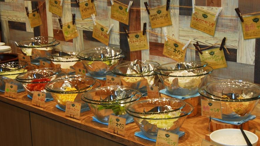 *【サラダバー】20種類以上のサラダバー。ごはんやスープも食べ放題!