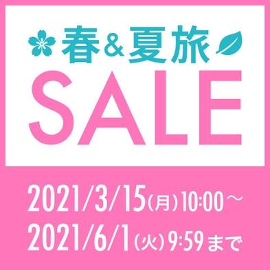 【春夏旅セール】【ポイントUP】素泊りプラン☆除菌シートプレゼント☆