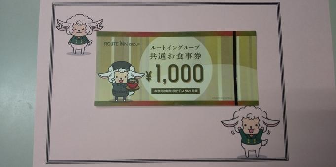 ★ルートイングループ共通お食事券(1000円)付きプラン ★
