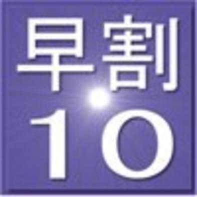 【10日前】早割プラン(大浴場完備)