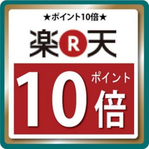 【ポイント10倍】楽天ポイント通常の10倍!うれしい楽天ポイント10%プランです。