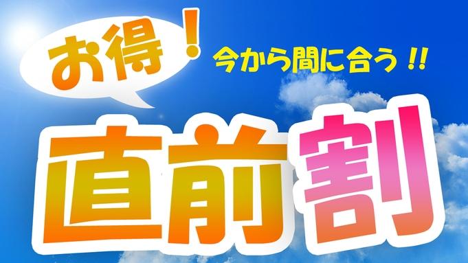 ☆最大6,000円OFF☆【直前割り】期間限定で当館一番人気スタンダード1泊2食付プランがお得に!