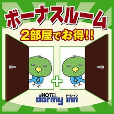 【隣同士確約◆素泊り】隣同士のお部屋をご用意♪グループ&ファミリープラン