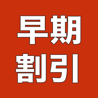 【室数限定★早割7★お得♪】カニ・鉄板焼き・スイーツ全60品バイキングプラン