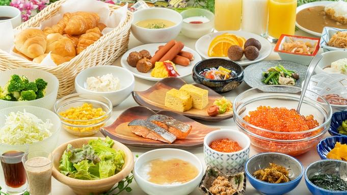 【1泊朝食】函館グルメを朝からたっぷり♪<いくら食べ放題>ほか、大満足のビュッフェ