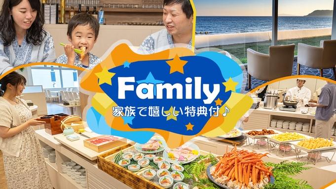 ■ファミリー応援!‐1泊2食■みんなに嬉しい<5大特典付>家族で素敵な景色をたくさん見よう♪