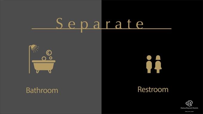 【お一人様限定】洗い場付バスルームでゆったり入浴!ツインシングルユースプラン【朝食付】