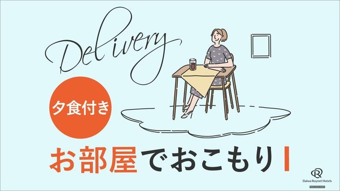 メニューが選べる!夕食ルームサービス(部屋食)付プラン【イタリアンor肉丼】スタンダード