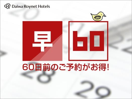 ◆早得プラン◆60日前予約でお得にSTAY☆朝食付【さき楽】