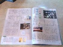 8月2日発売の「月刊旅行読売」9月号の記事で大きく取り上げてもらいました