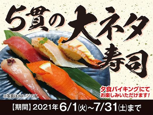 【6月・7月開催】5貫の大ネタ寿司フェア