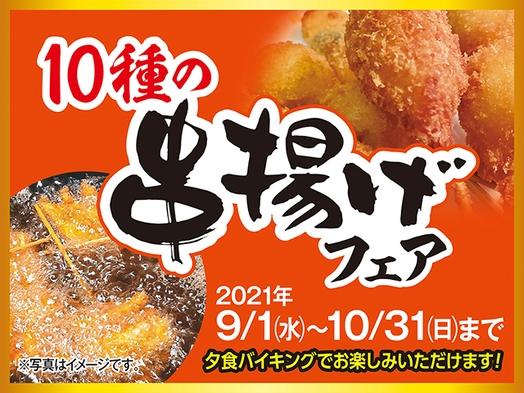 【9月・10月開催】10種の串揚げフェア