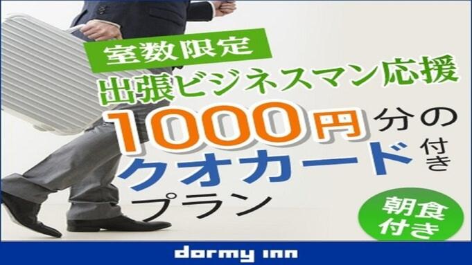 【ビジネス応援】クオカード1,000円分付プラン<朝食付>