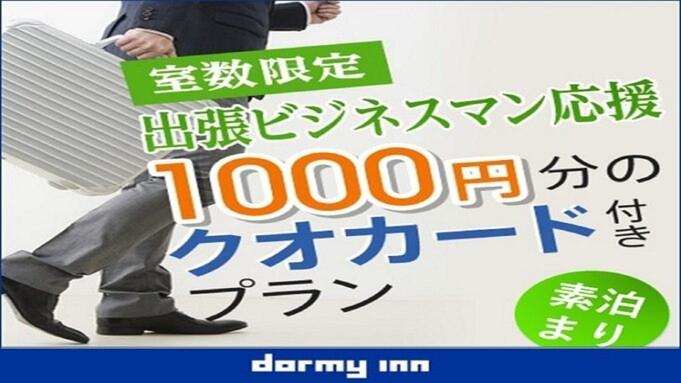 【ビジネス応援】クオカード1,000円分付プラン<素泊まり>