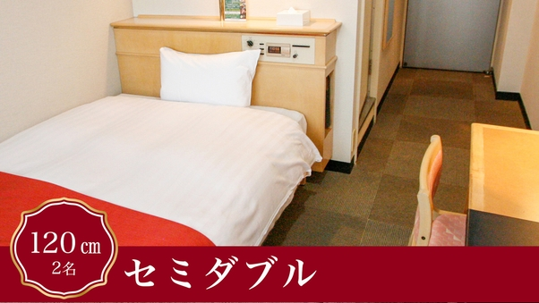 ◇禁煙セミダブル(ベッド幅120cm)
