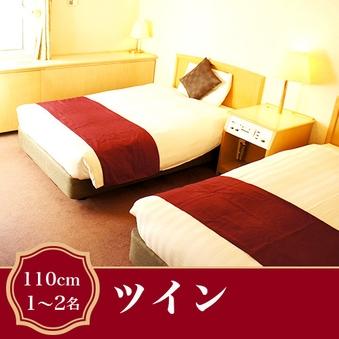 ◇禁煙ツイン(ベッド幅110cm×2台)