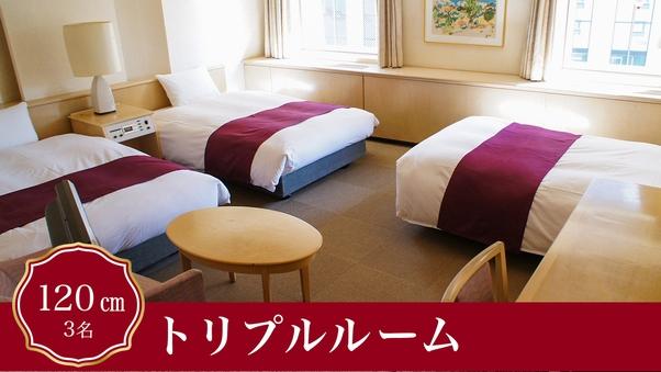 ◇禁煙トリプル(ベッド幅120cm×3台)