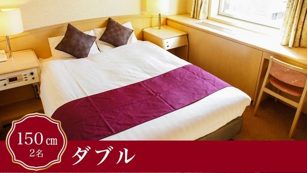 ◇禁煙ダブル(ベッド幅150cm) ソファー付き