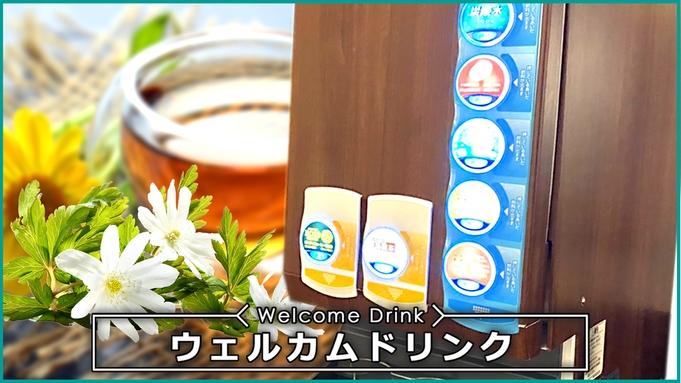 【カップル・ご家族で】シルバーウィーク旅行を応援!!STAY TOKYO▼軽朝食無料▼