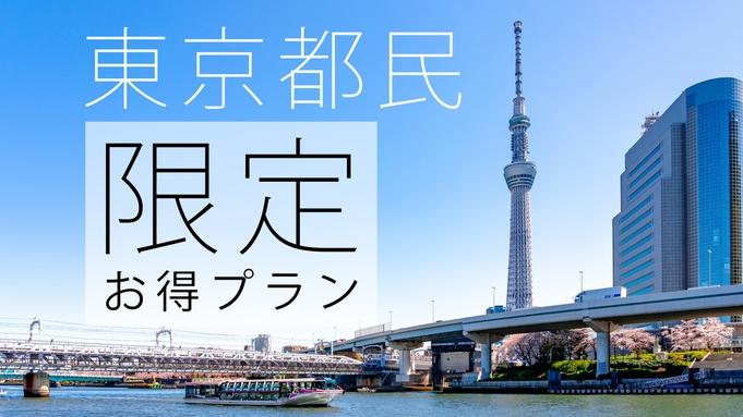 【都民限定】  東京都民応援お得に宿泊◆軽朝食無料◆STAY TOKYO
