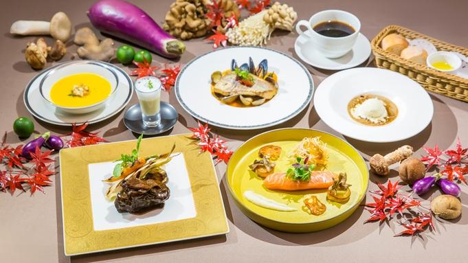STAY & DINNER 秋の味覚プラン 素泊まり
