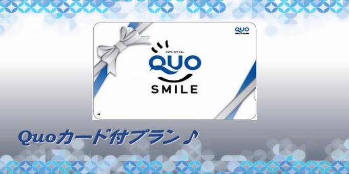 【ビジネス出張応援】便利に使える!QUOカード500円付プラン(素泊り)