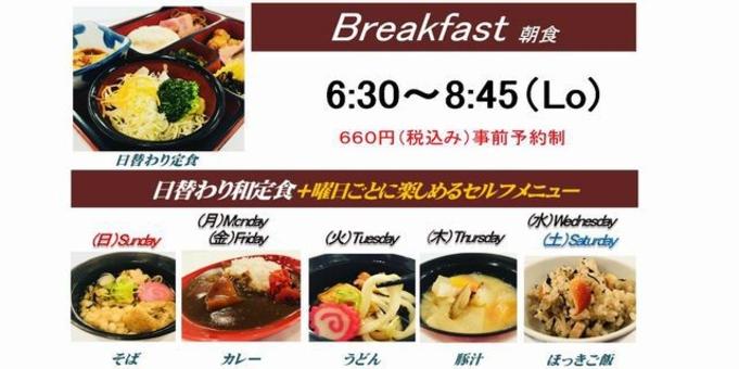 【夏旅セール】【直前までご予約OK!】スマイル バリューステイプラン 朝食付