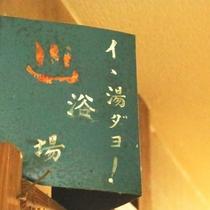 ☆温泉_入口